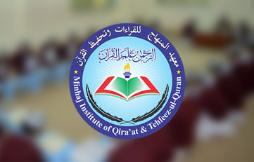 Tehfeez-ul-Quran Institute